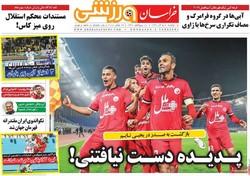 صفحه اول روزنامههای ورزشی ۵ آذر ۹۷
