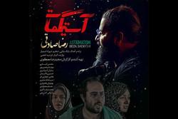 رضا صادقی تیتراژ فیلم «آستیگمات» را منتشر کرد