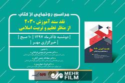 """رونمایی از کتاب """"نقد سند آموزش۲۰۳۰"""" از منظر تعلیم و تربیت اسلامی"""