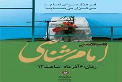 کارگاه تخصصی امام شناسی ازسوی فرهنگسرای امام (ره) برگزار میشود