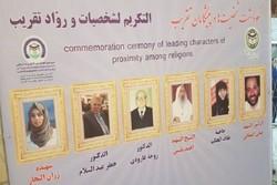 مراسم نکوداشت شخصیت های برجسته تقریبی برگزار می شود