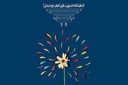 نمایشگاه تصویرسازی ادیان توحیدی در موزه هنرهای دینی امام علی(ع)