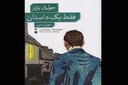 رمان جدید جولیان بارنز به ایران رسید