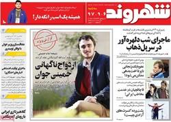 کشمکشهای اهالی رسانه بر سر خبر «ازدواج فرزند سیدحسن خمینی»