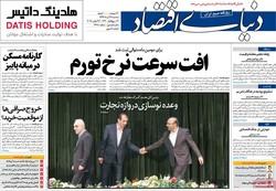 صفحه اول روزنامههای اقتصادی ۶ آذر ۹۷