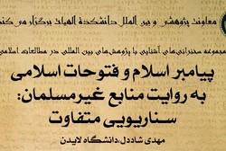نشست «پیامبر اسلام و فتوحات اسلامی به روایت منابع غیر مسلمان»