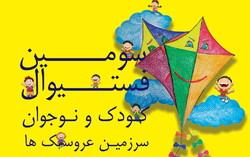فستیوال کودک و نوجوان با عنوان «سرزمین عروسک ها» برگزار می شود