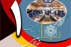 برگزاری مجمع نمایندگان شورای صنفی دانشجویان علوم پزشکی شهیدبهشتی