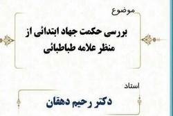 نشست حکمت جهاد ابتدائی از منظر علامه طباطبایی برگزار میشود