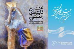 صدای چهل سالگی انقلاب در تئاتر فجر به گوش خواهد رسید