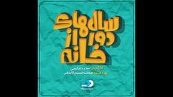 تیزر «سالهای دور از خانه» رونمایی شد/ آغاز بازی هادی کاظمی