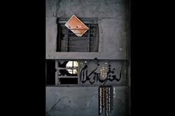 «لغزش آنی کلام» در خانه هنرمندان ایران