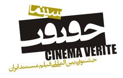 A poster for the Cinéma Vérité festival.