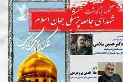 کنگره بزرگداشت شهدای جامعه پزشکی جهان اسلام در یزد برگزار می شود