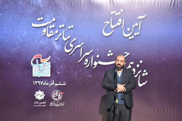 افتتاحیه جشنواره تئاتر «مقاومت» برگزار شد/ نقالی مرشد میرزاعلی