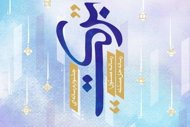 جشنواره برکت، جشنوارهای برای رسانههای مسئول