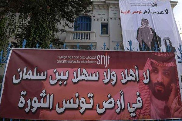 تظاهرات گسترده علیه بن سلمان در پایتخت تونس
