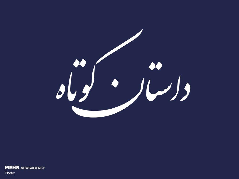 آغاز ثبت نام دوره «داستان کوتاه پیشرفته» حوزه هنری اصفهان