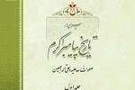 کتاب «سیری در تاریخ پیامبر اکرم» منتشر شد