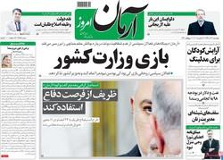 صفحه اول روزنامههای ۷ آذر ۹۷