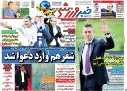 صفحه اول روزنامههای ورزشی ۷ آذر ۹۷