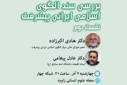 بررسی سند الگوی اسلامی ایرانی پیشرفت در برنامه «زاویه»