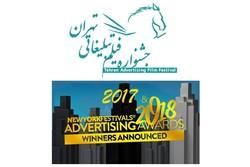 نمایش آثار برگزیده جشنواره جوایز تبلیغاتی نیویورک در تهران