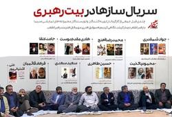 فیلمسازانی که به دیدار رهبرانقلاب رفتند