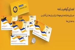 اهدای گواهینامه میزان رضایتمندی مهمانان ایران هتل آنلاین به هتلها