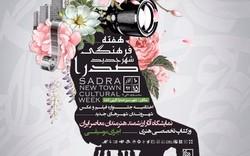 هفته فرهنگی شهر صدرا آغاز شد
