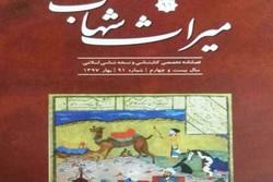 شماره جدید فصلنامه میراث شهاب منتشر شد