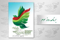علی نصیریان فردا به جشنواره فیلم «مقاومت» می رود