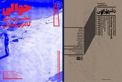 حوالی انقلاب در پرسههای کامران شیردل/ دفتر طراحی به چهارده رسید