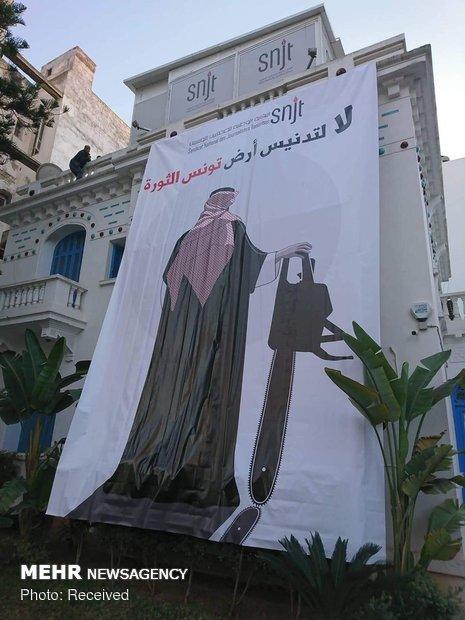 استقبال تونسی ها از بن سلمان با اره