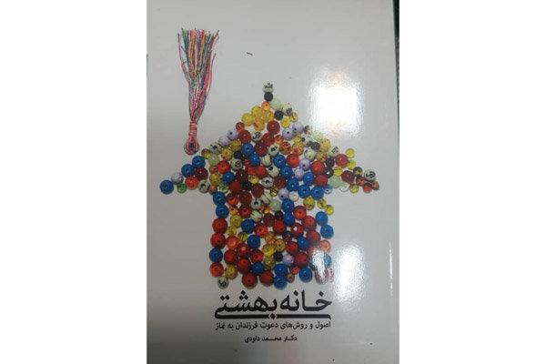 مسابقه کتابخوانی در شهرداری قزوین برگزار شد