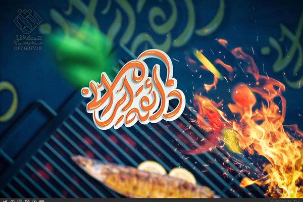 """İran Mutfağı"" dünyaya tanıtılacak"