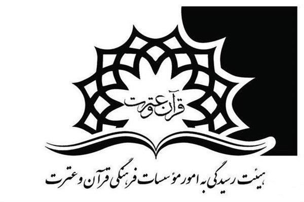 ساز و کارهیات رسیدگی به امور موسسات قرآنی باز طراحی می شود