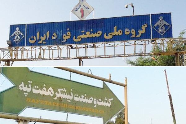 نگرانی از خصوصی سازی شرکتهای بزرگ خوزستان