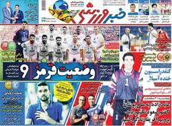 صفحه اول روزنامههای ورزشی ۸ آذر ۹۷