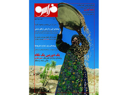 فصلنامه «فراسو» منتشر شد/ویژه نامه ای برای حسن غفاری عکاس ایل