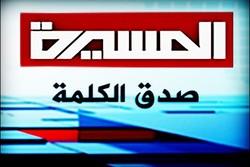 Hizbullah'tan Al Masirah kanalının durdurulmasına sert tepki
