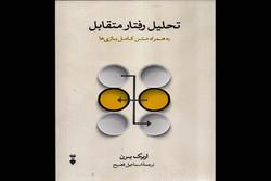 «تحلیل رفتار متقابل» به چاپ سیزدهم رسید