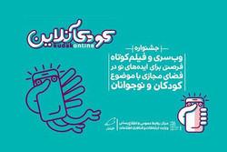 فراخوان فارابی برای تولید محتوای مناسب کودکان در فضای مجازی