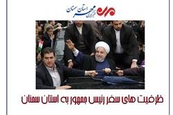 همگرایی مهمترین دستآورد سفر رئیسجمهور به استان سمنان