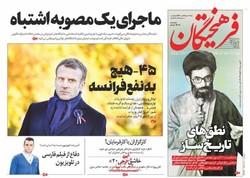 صفحه اول روزنامههای ۱۰ آذر ۹۷