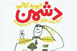 نوجوانان ایرانی صاحب کتاب دشمن شدند
