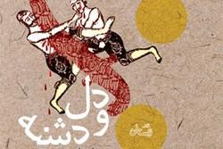 دل و دشته به روایت محمدرضا آریانفر منتشر شد