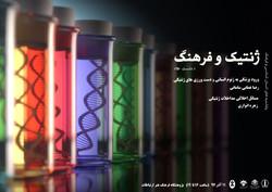 نشست «ژنتیک و فرهنگ» برگزار می شود