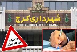 نظر نماینده شهر درباره انتصابات شهردار کرج/شورای شهر پاسخگو باشد