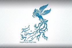 معرفی فیلمهای کوتاه سی و هفتمین جشنواره ملی فیلم فجر